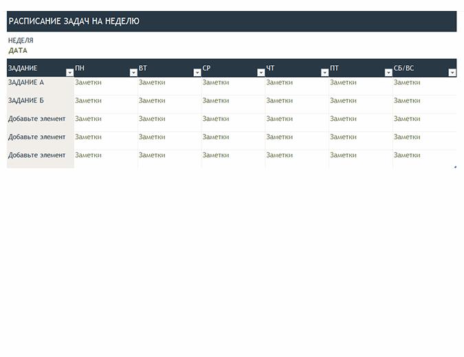 Расписание заданий на неделю