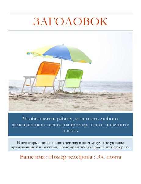 Рекламная листовка «Лето»