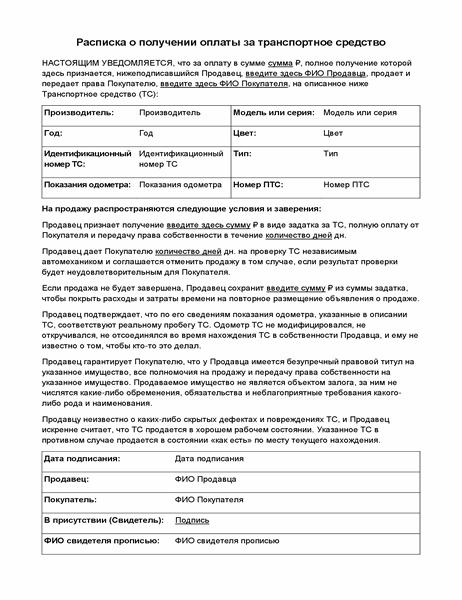 Расписка о получении оплаты за транспортное средство