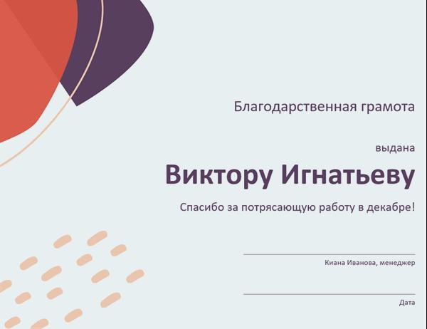 Сертификат о признании для административных работников