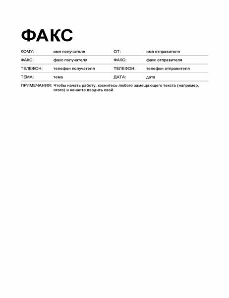 Титульная страница факса (стандартный формат)