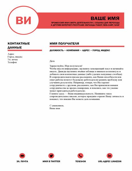 Безупречное сопроводительное письмо от MOO