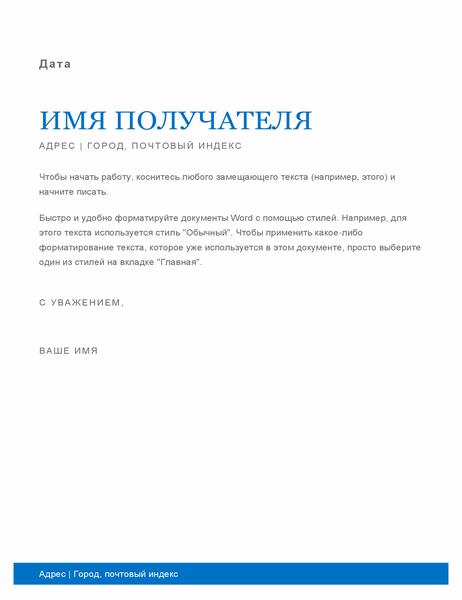 Деловое письмо
