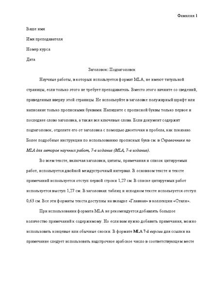 Документ в стиле MLA