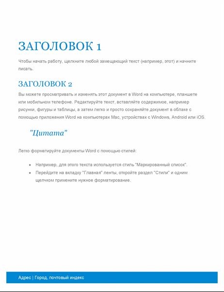Деловой документ