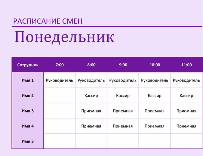 Расписание смен сотрудников