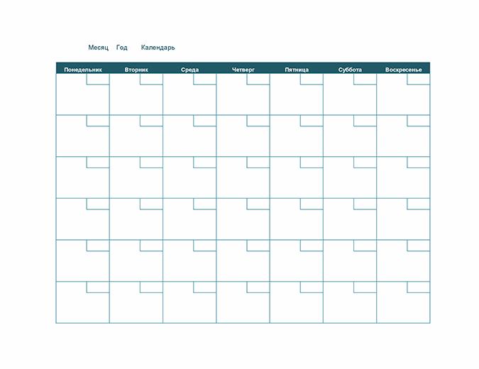 Пустой помесячный календарь