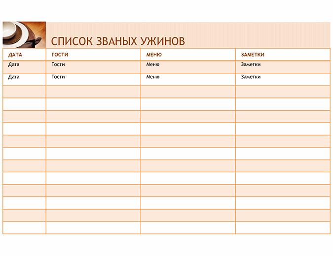 Список званых ужинов с указанием меню