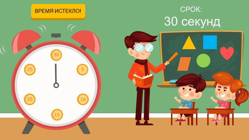 Таймеры в классе (часы)
