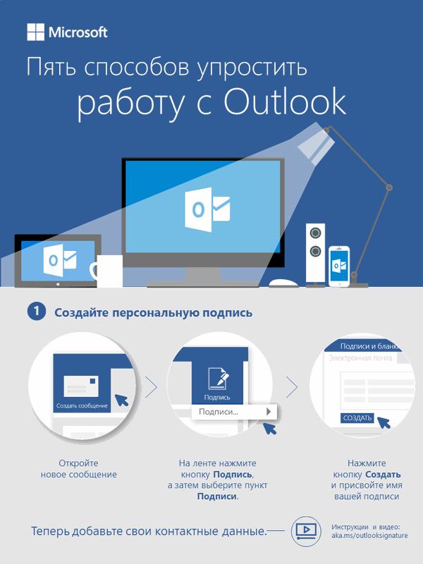 5приемов для эффективной работы в Outlook