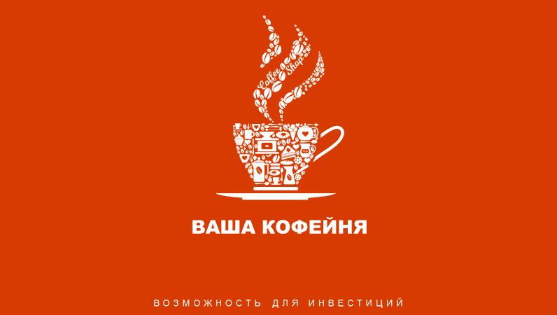 Презентация кафе