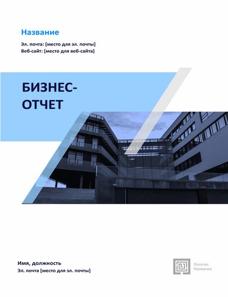 Бизнес-отчет (графический дизайн)