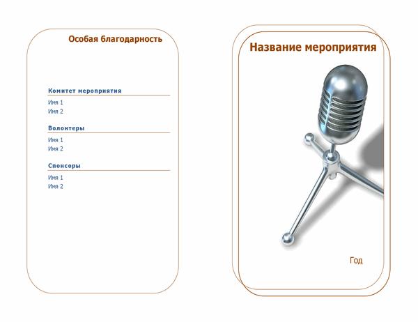 Программа мероприятия (складывается пополам)