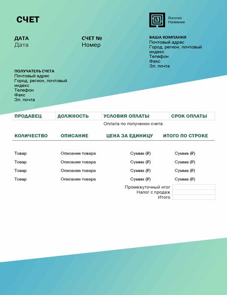 Счет за оказанные услуги (зеленый градиент)