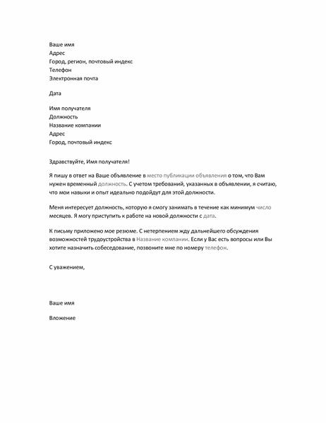 Сопроводительное письмо для резюме на временную должность
