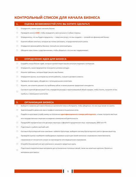 Контрольный список для открытия бизнеса