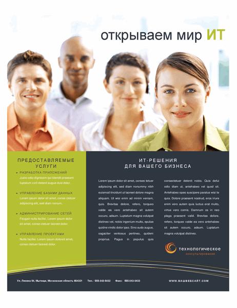 Рекламная листовка для технологической компании