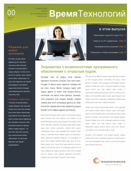 Информационный бюллетень технологической компании (4 страницы)
