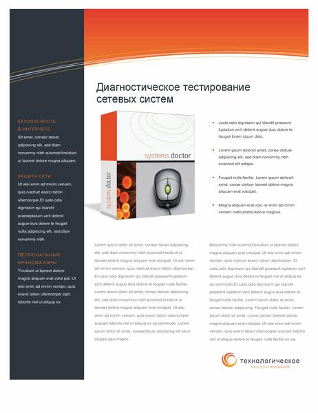 Техническое описание для технологической компании (двустороннее)
