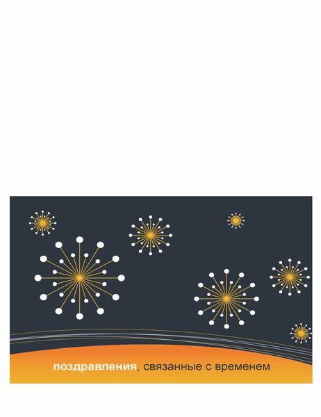 Праздничная открытка для технологической компании (складывается пополам)