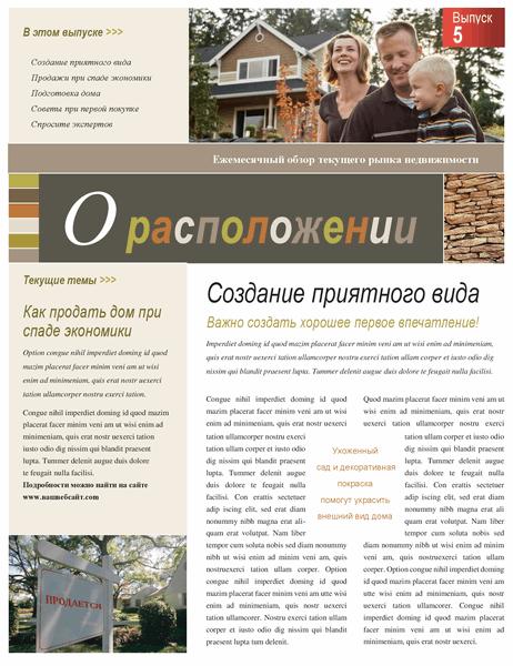 Бюллетень агентства недвижимости (4 страницы)