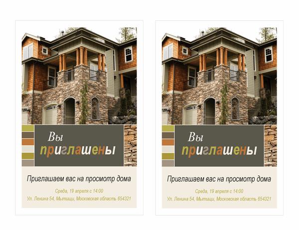 Приглашение на просмотр дома от агентства недвижимости (2 на странице)