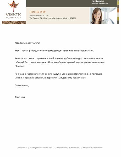 Бланк письма агентства недвижимости