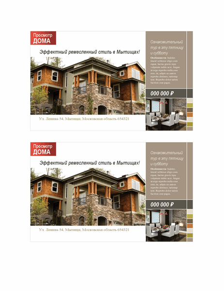 Открытка с объектом недвижимости (2 на странице)