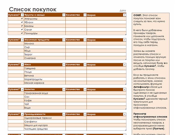 Список покупок с местом для указания марок