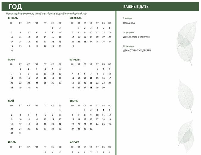 Календарь для бизнеса (любой год, с понедельника по воскресенье)