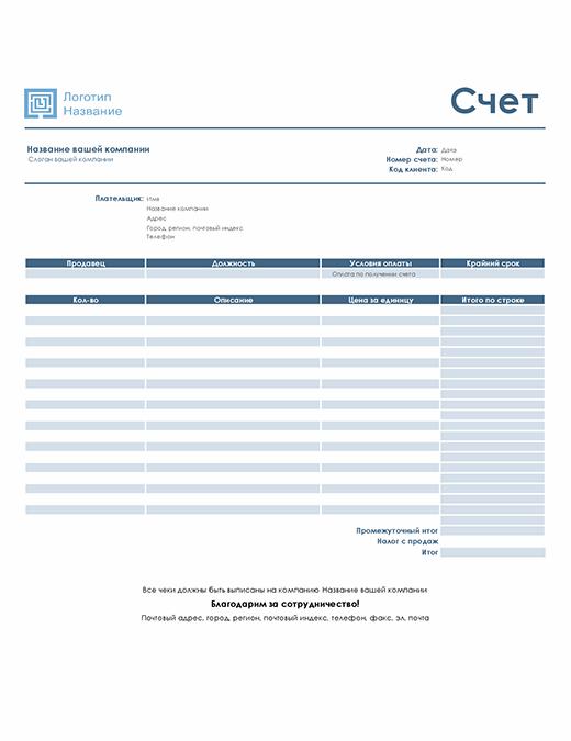 Счет за услуги (простое синее оформление)