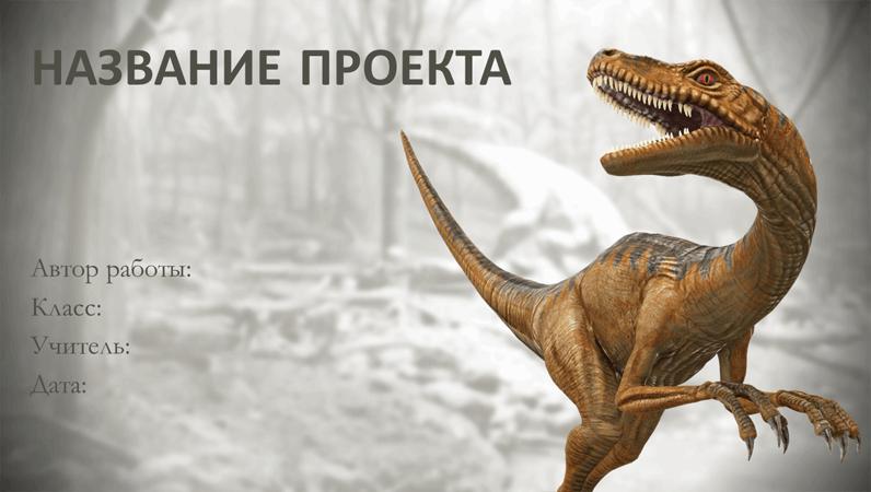 Презентация школьного отчета с моделями динозавров