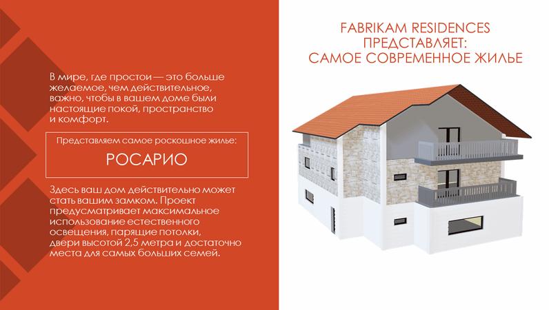 Fabrikam Residences — лучшее в современном жилье