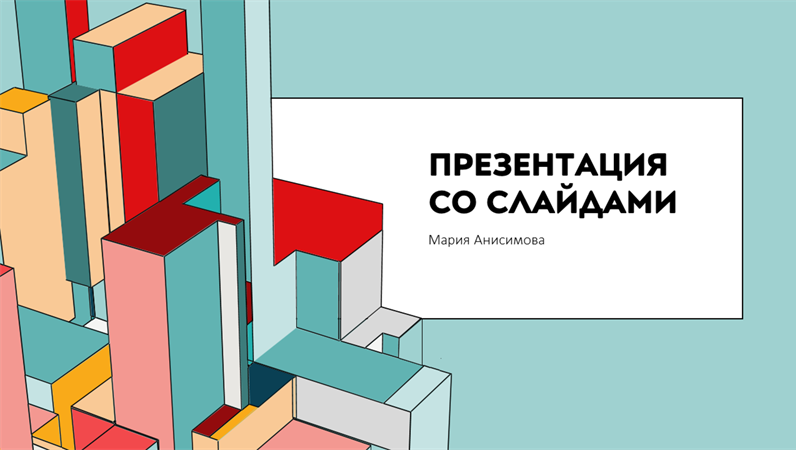 Архитектурная презентация