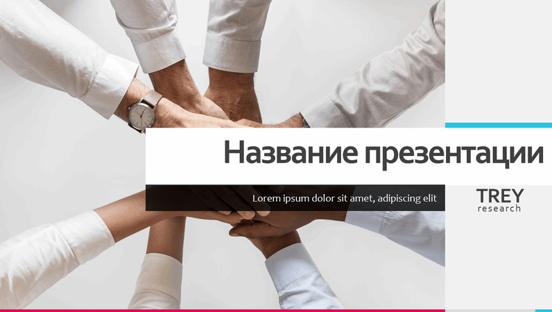 Яркая бизнес-презентация