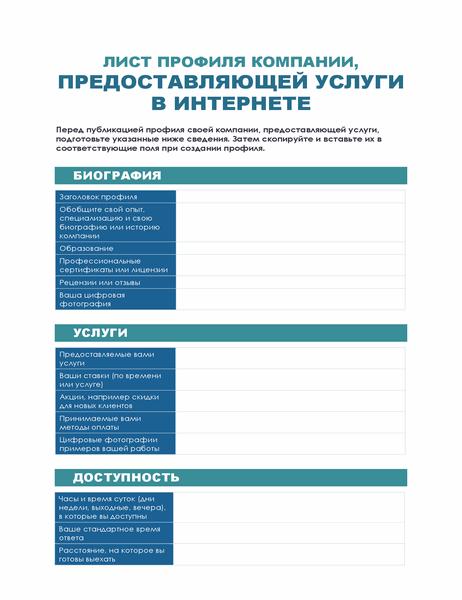 Лист профиля компании, предоставляющей услуги в Интернете