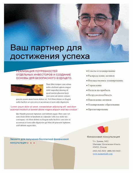 Рекламная листовка для финансовой компании