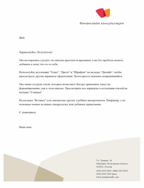 Бланк письма финансовой компании
