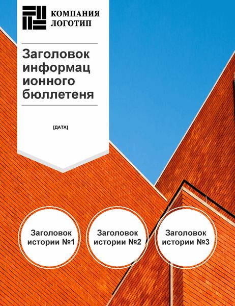 Информационный бюллетень для строительной компании
