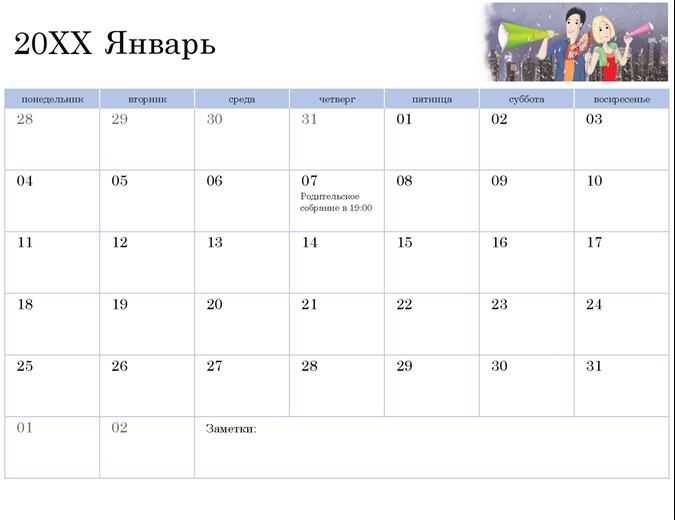 Наглядный учебный календарь