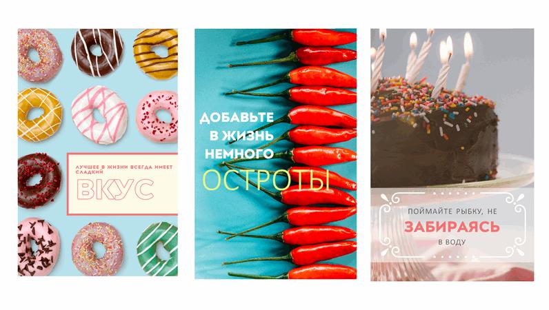 Плакаты с изображением еды