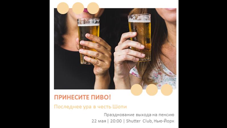 Приглашения и праздники в Instagram (квадратное изображение)