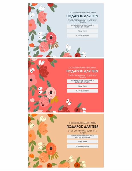 Элегантные подарочные сертификаты ко Дню матери с цветочным рисунком
