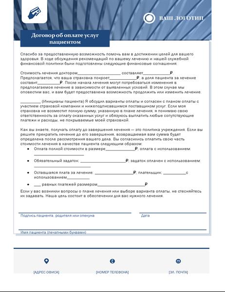 Договор об оплате услуг пациентом (медицина)