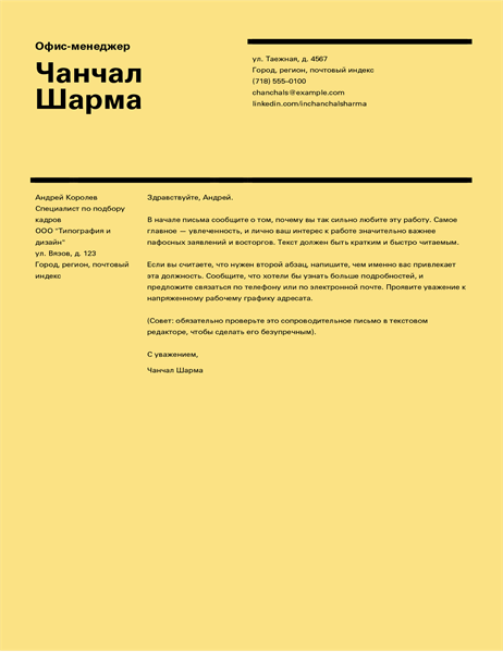 """Сопроводительное письмо с оформлением """"Швейцария"""""""