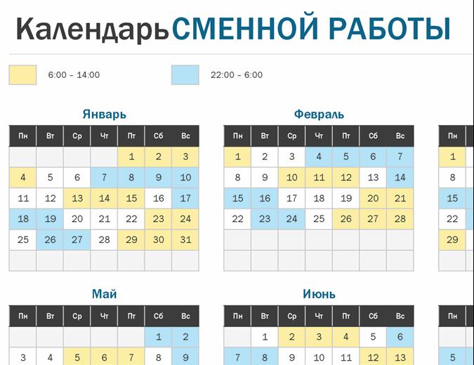 Удобный годовой календарь сменной работы
