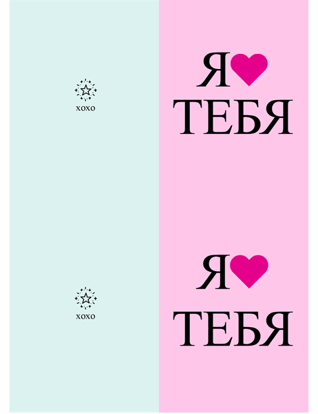 "Открытка на День святого Валентина ""Я люблю тебя"""