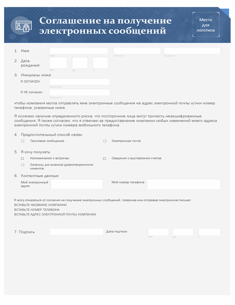Соглашение на получение электронных сообщений (малый бизнес)