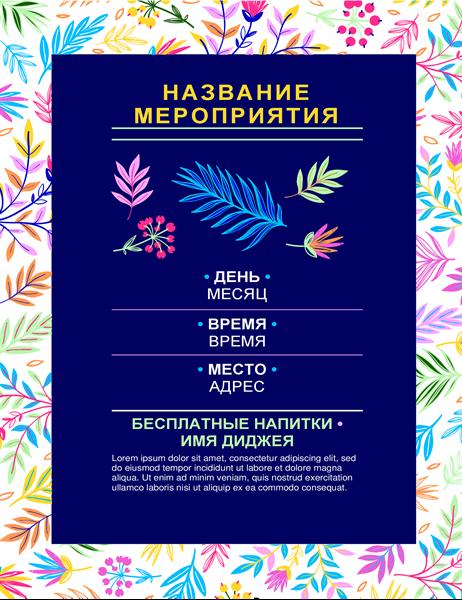Яркая рекламная листовка о событии (цветы)