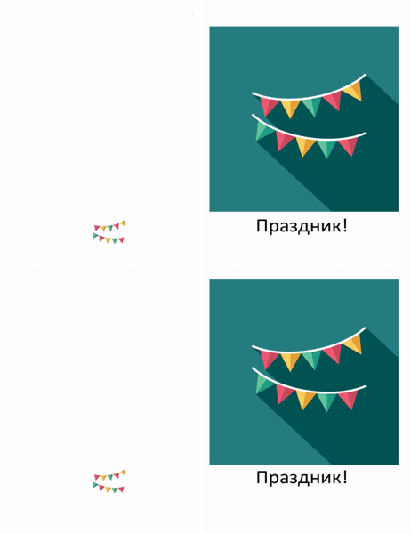 Праздничная открытка с флажками